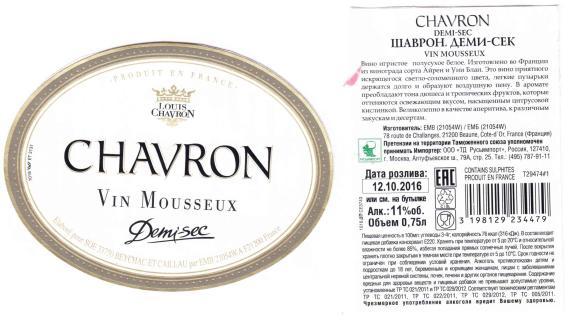вино шаврон бланк